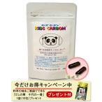 キッズカーボン 食べる活性炭 60粒 ※今なら千代の一番 10包入 プレゼント付 - エムケイコーポレーション