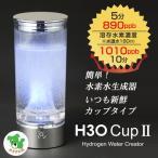 Yahoo!ヘルシーグッド Yahoo!店[数量限定 在庫一掃セール] 水素水生成器 H3Oカップ2  - ナチュレ