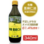 有機亜麻仁油 (フラックスオイル) 340ml  - ニューサイエンス