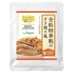 全粒粉車麩のすき焼き風 140g  - オーサワジャパン