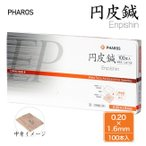 円皮鍼 0.20×1.6mm 100本入り 管理医療機器  - ファロス ※ネコポス対応商品 送料無料
