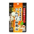 金時生姜配合 にんにく卵黄油 62粒  - ユニマットリケン