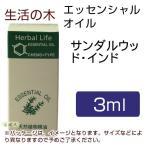 生活の木 サンダルウッド・インド精油 3ml