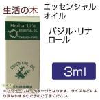 生活の木 バジル・リナロール 3ml  - 生活の木