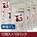 千代の一番 和風だし 無添加・素材理念 7g×10包×10袋セット  - 千代の一番