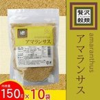 贅沢穀類 アマランサス 150g×10袋