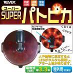 REVEX リーベックス 人の動きに反応して回転灯と音で警告 スーパーパトピカ SLR100