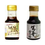 橋本醤油ハシモト 150ml醤油2種セット(納豆ごはん専用・国産生姜各12本)
