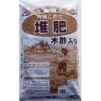 あかぎ園芸 木酢入堆肥 40L 2袋 (4939091674011)