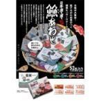 魚魚あわせ(ととあわせ) 日本津々浦々