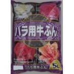 3-26 あかぎ園芸 バラ用牛ふん 5L 10袋