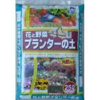 8-4 あかぎ園芸 プランターの土 25L 3袋