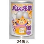 アキモト パンの缶詰(紅芋味)100g 24缶入