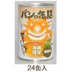 アキモト パンの缶詰(黒糖味)100g 24缶入