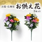 お墓・仏壇用 お供え花(造花)
