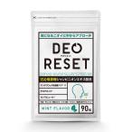 口臭 体臭 加齢臭 エチケット サプリ デオリセット 150倍濃縮シャンピニオン3300mg デンタブロック乳酸菌3600億個 デオアタック センスピュール タブレット