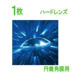 送料無料 ハードコンタクトレンズ メニコンZ(E-1デザイン_円錐角膜用タイプ)片眼分1枚