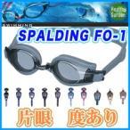 【片眼度付き】 スポルディング FO-1 スイミングゴーグル 水中メガネ