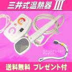 三井式温熱治療器3 (送料無料)「マイハンドらくらく」プレゼント付き