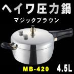 ヘイワ 圧力鍋 マジックブラウン MB-420 4.5L (送料無料)
