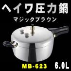 ショッピング圧力鍋 ヘイワ 圧力鍋 マジックブラウン MB-623 6.0L (送料無料)