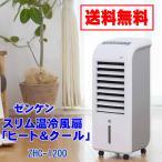 ゼンケン 加湿機能付き スリム温冷風扇 ZHC-1200 1台