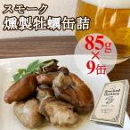 牡蠣 燻製 オイル漬け 缶詰 85gx9缶 かき カキ スモーク オイスター 珍味 おつまみ アテ 酒の肴 おつまみセット 送料無料