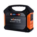 Webetop 155Whポータブル電源 家庭用蓄電池 大容量モバイルバッテリー 42000mAh 100W 非常用 停電対策 予備電源 3種類出力端子(DC AC USB )