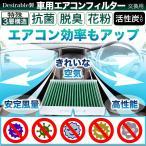 エアコンフィルター 3層構造 活性炭入り ホンダ車 トヨタ車 日産車 マツダ車 ダイハツ車 スズキ車 スバル車送料無料