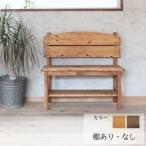 木製ガーデンベンチ/パイン材 [送料無料!] ベンチ 北欧 家具 ナチュラル ガーデニング 屋外