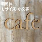 木製 アルファベット 明朝体 Lサイズ(高さ17.5cm基準) 小文字 メール便で送料無料 アルファベット オブジェ 雑貨 インテリア 置物 結婚式 ウエルカムボード