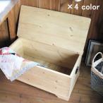 ブランケットボックス 木製 おもちゃ箱 木製 アンティーク調 家具 北欧家具 ビンテージ カントリー リネン収納 オーダー家具 無垢材 北欧