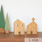 ミニチュアハウス Lサイズ  木製 北欧 オブジェ 家 雑貨 教会 インテリア クリスマス