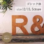 木製 アルファベット 無垢材 ゴシック体 Lサイズ(高さ15.5cm基準) 大文字 送料無料 アルファベット オブジェ 雑貨 インテリア 置物 結婚式 ウエルカムボード