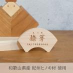 命名札 木製 お雛様用 Bタイプ 限定販売  名前札 節句 雛人形 かぶと 鯉のぼり 飾り 名前入れ 子供の日 桃の節句 出産祝い 五月人形