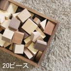 つみき 20ピース 端材 ランダム 木製 知育玩具 木のおもちゃ ブロック パズル 積み木 誕生日 3歳 4歳 室内 プレゼント 男の子 女の子 幼児 おうち遊び 日本製