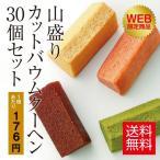 個包装 お菓子 バームクーヘン 焼き菓子 おしゃれ 大量 ギフト 送料無料 ポイント消化 訳あり カットバウムクーヘン 30個セット
