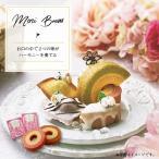 プチギフト バッグ型 お菓子 結婚式 退職 メルシーバウムセレクション ミニバウムクーヘン&紅茶セット