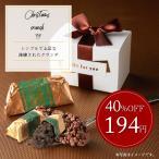 プチギフト お菓子 クリスマス 退職 おしゃれ 結婚式 安い クランチBOX1個 クランチチョコ