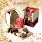 バレンタイン チョコ以外 プチギフト お菓子 退職 おしゃれ 結婚式 安い ガトーBOX(ハートクッキー&クランチチョコ&紅茶)