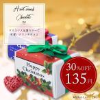 ハートクランチ クリスマス お菓子 プチギフト 退職 結婚式 おしゃれ 安い ストロベリークランチチョコ