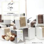 プチギフト お菓子 退職 結婚式 おしゃれ 安い 異動 お礼 プチBOX ハートクッキー6枚