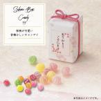 プチギフト 退職 おしゃれ 安い お菓子 結婚式 お礼 大量 さくらBOX 桜キャンディ(飴)