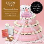 プチギフト お菓子 退職 お礼 おしゃれ 結婚式 転勤 母の日 スイーツ 安い テディケーキ ハートクッキー&紅茶  1個