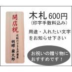 【ご希望の方は買い物かごに入れてください!】木札 600円(印字手数料込み) ※立て札のみの単品販売はしておりません。