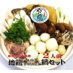 【宝風】 地鶏山の芋きりたんぽ鍋セット(2人前)