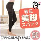 美脚 テーピング スパッツ / ゲルマニウム チタン 銀 配合 ガードル