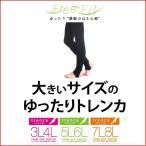 日本製 大きいサイズ  トレンカ ゆったりトレンカ ストッキング 伸びる 結婚式 黒 レギンス ラージサイズ Large size 大きい サイズ