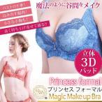 ゆめキュン MMB Princess Formal(マジックメイクアップブラ プリンセスフォーマル) 補正下着 育乳 ブラジャー単品