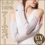 シルク100% アームカバー UVカット 紫外線 レディース 冷え取り 汗取り 敏感肌 低刺激